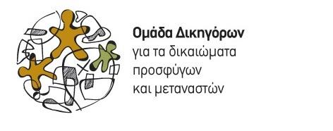 ΟΜΑΔΑ ΔΙΚΗΓΟΡΩΝ